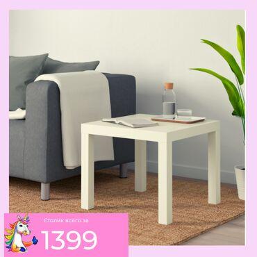 Придиванный столик, LACK ЛАКК 55x55 смЦвет: белыйжурнальный столик