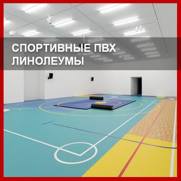 жгуты для тренировок бишкек в Кыргызстан: Линолеум | Гарантия, Бесплатный выезд, Бесплатная доставка