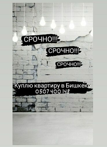 Купить кара - Кыргызстан: Срочно!!! Куплю 1-комнатную квартиру от застройщика или от