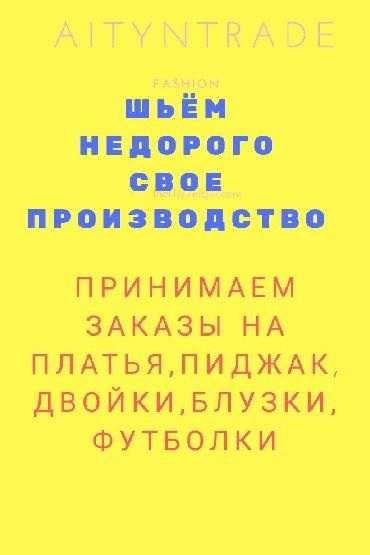 Шьем одежду на заказ любые - Кыргызстан: Требуется заказчик в Швейный ЦехШьём женские одежды Цех Принимаем