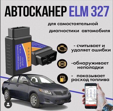 штрих код кыргызстана в Кыргызстан: Автосканер elm327 v.1.5 купить в бишкеке! Доставка по кыргызстану