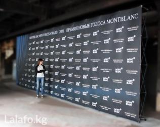 ПРЕСС ВОЛЛ/ФОТО ЗОНАФотозона – это специально отведенное для в Бишкек
