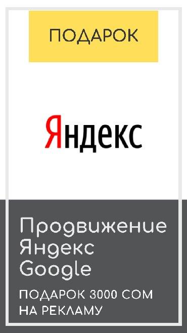 совместное продвижение в Кыргызстан: Продвижение Яндекс и GoogleПолучите в подарок 6000 сомна рекламу в
