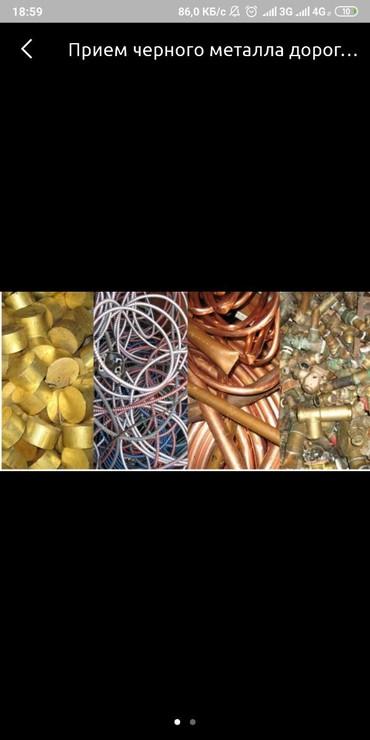 Прием светной металла мед в Бишкек