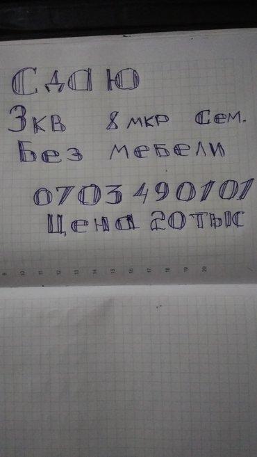 Сдаю на длительный срок 3х к. КВ в 8 мкр 2/4 без мебели семейным в Бишкек