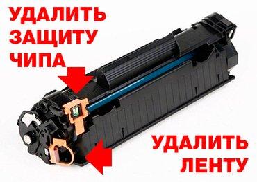 Ремонт и заправка картриджей  в Бишкек