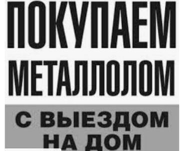 коран где купить в Кыргызстан: Черный металл металл железо черный метал черный металл куплю черный м