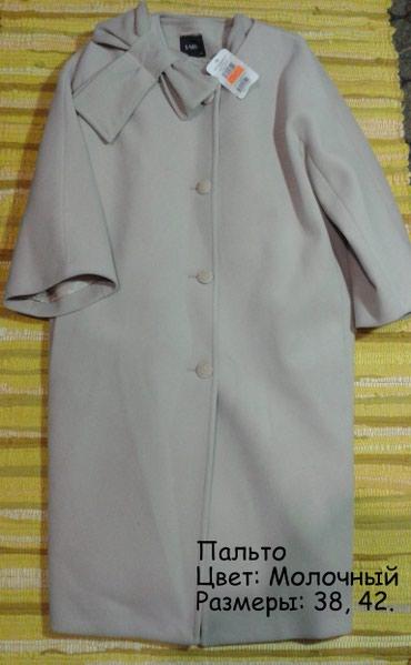 Новое пальто (Турция) цвет бело-молочный, размер 42 в Бишкек