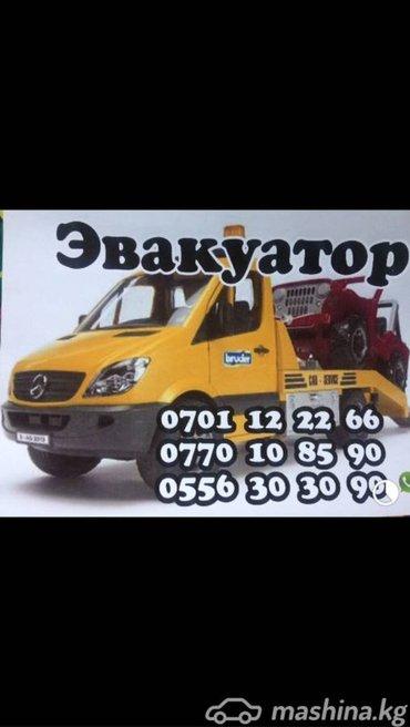 Услуга локатор Погара меня в Бишкек