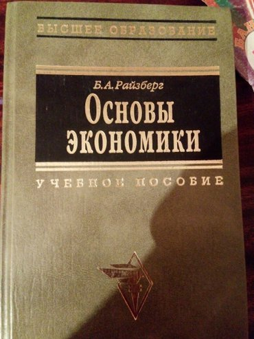 Bakı şəhərində Основы экономики. менеджмет. темы для дипломной и курсовой