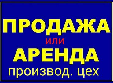 Хонор 9 х цена в бишкеке - Кыргызстан: Продаю или сдаю 2-х этажный производственный цех, адрес : Дэн-