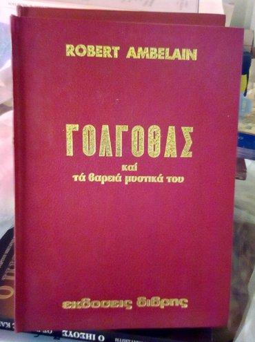"""Βιβλία μωυσής σειρά """"η καταγωγή του σε Athens"""
