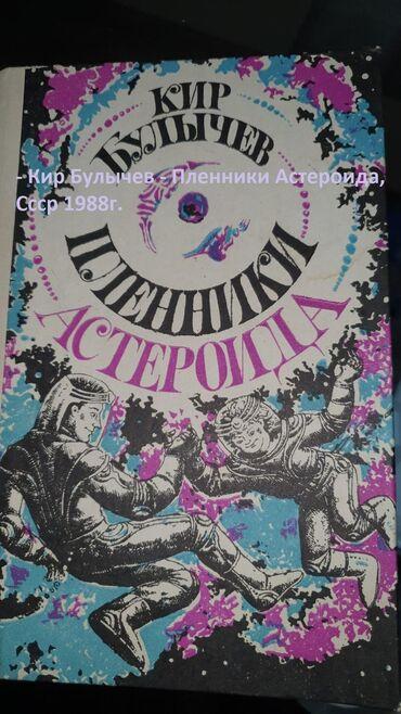 - Кир Булычев - Пленники Астероида, Ссср 1988г.    (Whatsapp)