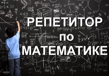 репетитор математики в Кыргызстан: Репетитор по математике. Доступно и легко