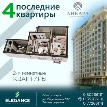 Квартиры - Бишкек: Строится, Элитка, 2 комнаты, 78 кв. м