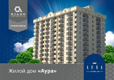 Недвижимость в Кыргызстан: Продается квартира: 1 комната, 42 кв. м