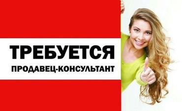 Требуется Реализатор Консультант в Бишкек