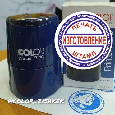 тяньши продукция бишкек in Кыргызстан | ВИТАМИНЫ И БАД: Печать Штамп Изготовление Продажа.  Быстрое изготовление печатей, штам
