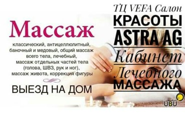 "ТЦ VEFA салон красоты""АСТРА""  в Бишкек"