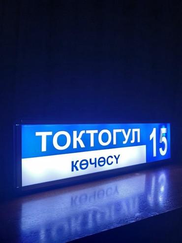 Изготовливаем таблички по оптовой в Бишкек