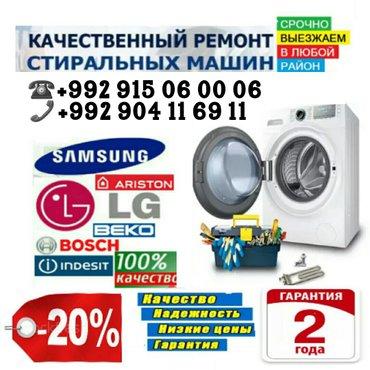 Ремонт стиральных машин автомат в Душанбе в Душанбе