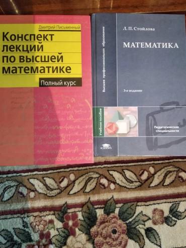 """Книги - """"Конспект лекций по высшей в Бишкек"""