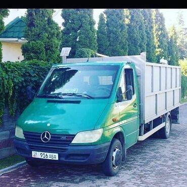 грузовые перевозки в Кыргызстан: Бус, Портер Региональные перевозки, По городу | Борт 3000 кг. | Переезд, Вывоз строй мусора, Вывоз бытового мусора