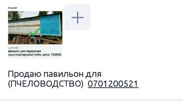 Продаю павильон для ПЧЕЛОВОДСТВО сос. норма в Кочкор