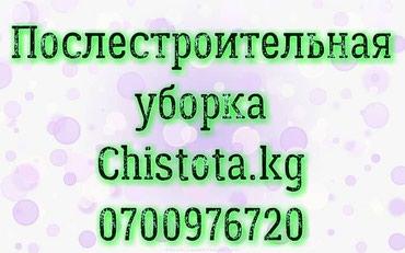 ПОСЛЕСТРОИТЕЛЬНАЯ УБОРКА БИШКЕК  в Бишкек