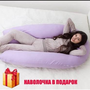 Подушка для беременных. в Бишкек