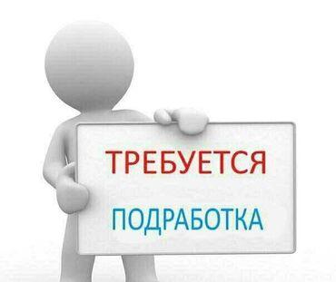 Работа - Шопоков: Нужна подработка, работа. График с 12:00 до 18:00
