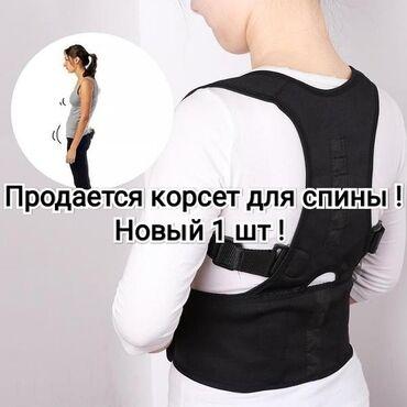 35 объявлений: Продается корсет для спины!  Новый 1 щт ! В городе Каракол !