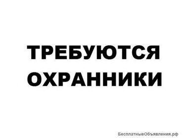 """ОХРАННОЕ АГЕНТСТВО ! """" ВЫМПЕЛ - ЩИТ """" Требуются Сотрудники СБ Операт"""