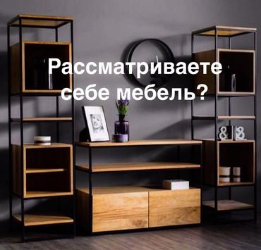 ВЫСОКОКАЧЕСТВЕННАЯ МЕБЕЛЬ!!! Цена ниже в Бишкек