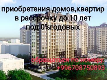 квартиры в бишкеке в рассрочку на 5 лет в Кыргызстан: Продается квартира: 3 комнаты, 70 кв. м