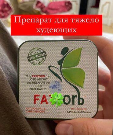 таблетки для похудения бишкек in Кыргызстан | СРЕДСТВА ДЛЯ ПОХУДЕНИЯ: Fatzorb (фатзорб) усиленная формула на сегодня являются одними из