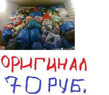 Склад second hand и сток. отправка в Киргизию ежедневно из Москвы. в Бишкек