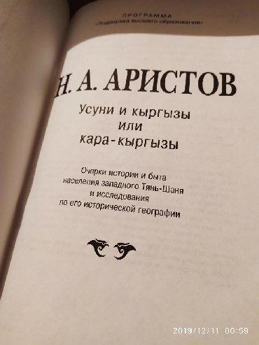 """Продаю книгу Н.А.АРИСТОВ """"Усуни и кыргызы или кара-кыргызы"""""""