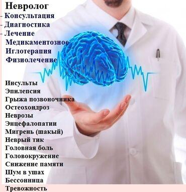 ветеринарная клиника усыпление животных в Кыргызстан: Врачи, Клиника   Невролог   Диагностика, Консультация, Другие медицинские услуги