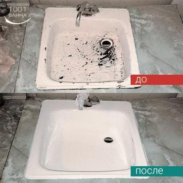 эмалировка ванн бишкек в Кыргызстан: Реставрация Чугунных,металлических,акриловых ванн любой сложности!!!