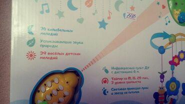Детский мир - Новопокровка: Продам мобиль на кроватку. Новый в упаковке. Покупала за 1650сом
