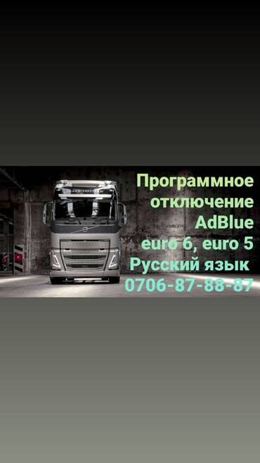Услуги - Кант: Двигатель, Электрика, Выхлопная система   Регулировка, адаптация систем автомобиля