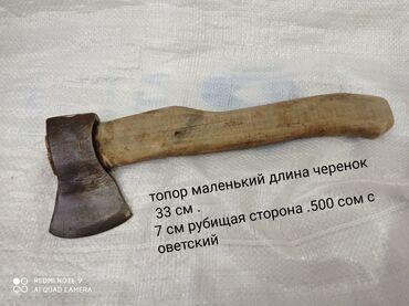 Топоры и колуны - Кыргызстан: Топор маленький длина черенка 33 см7 см рубищая сторона 500 сом
