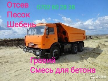 мешалка для бетона цена бишкек в Кыргызстан: Отсев