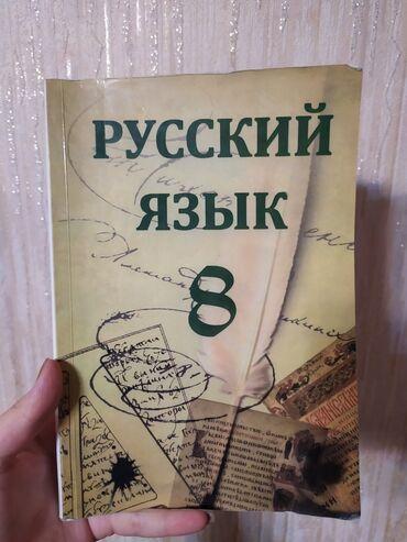 rus dili - Azərbaycan: Rus dili 8ci sinif