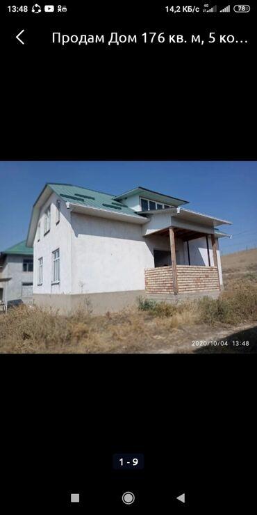 диски на бмв 5 стиль в Кыргызстан: Продам Дом 176 кв. м, 5 комнат
