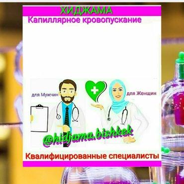 Хиджама Бишкек Приглашает всех в Бишкек