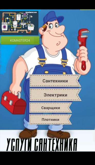 """Сантехники """""""" Вызов мастеров на час""""""""- в Бишкек"""