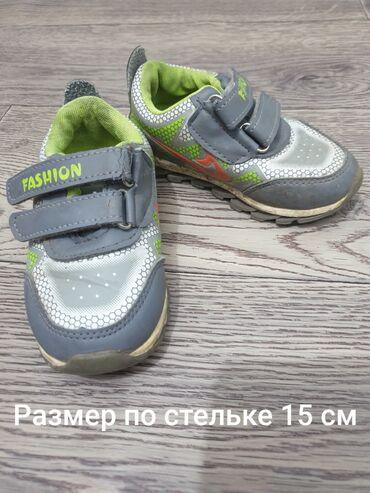 Продаю детские кроссовки 25 размер Адрес 6 мкр Обмена нет Цена