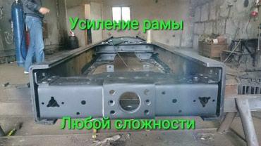 Делаем Усиление Рамы Пескоструйная обработка Сварочные работы в Лебединовка